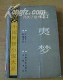 中国神怪小说大系-寓意卷——希夷梦