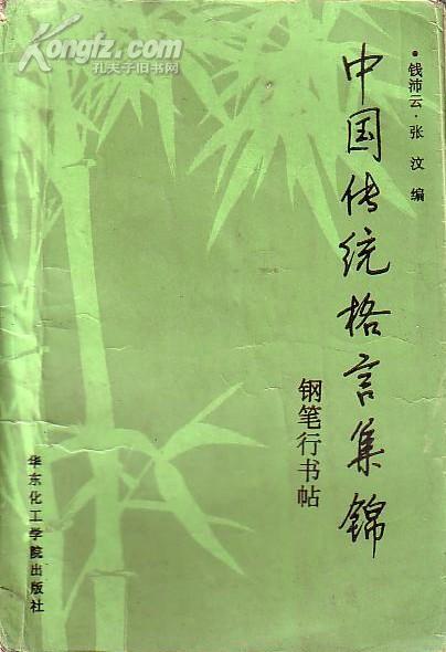 中国传统格言集锦.钢笔行书字帖 钱沛云
