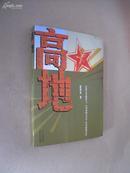 第六届茅盾文学奖得主徐贵祥签名赠送本:高地