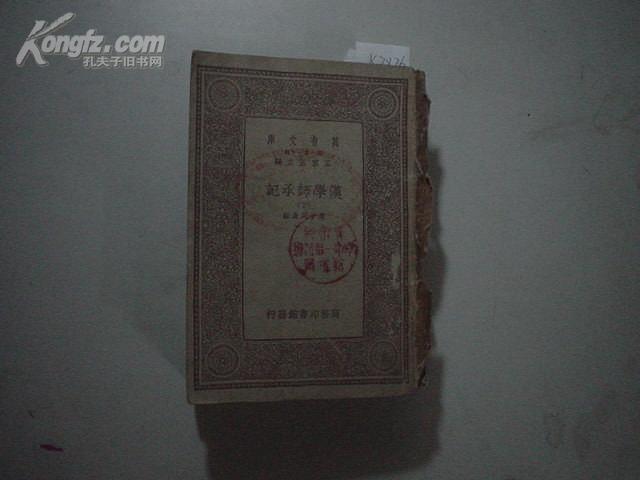 万有文库(第一集一千种)汉学师承记(下)[M7876]