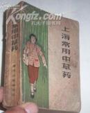 上海常用中草药(64开)