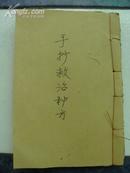 珍稀清或民国祖传中医秘方手抄本、字漂亮---各种仙方.60页120面