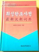 最新汉朝词典(精装)