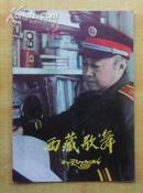 西藏歌舞1985年第2期 总11期