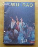 舞蹈(双月刊) 1985年全年1-6合订本【私人装订】