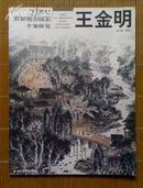 21世纪有影响力的画家个案值研究——王金明(画册)
