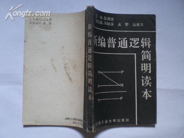 新编普通逻辑简明读本 (有签名)