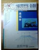 透视学—中国高等院校美术·设计教材