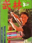 武术杂志:武林(1993.1)气功.太极拳.擒拿格斗