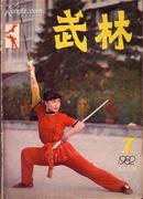 武术杂志:武林(1982.7)怎样练好太极拳  武松与戳脚