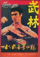一代武星李小龙 武林1995.7 纪念李小龙逝世22周年