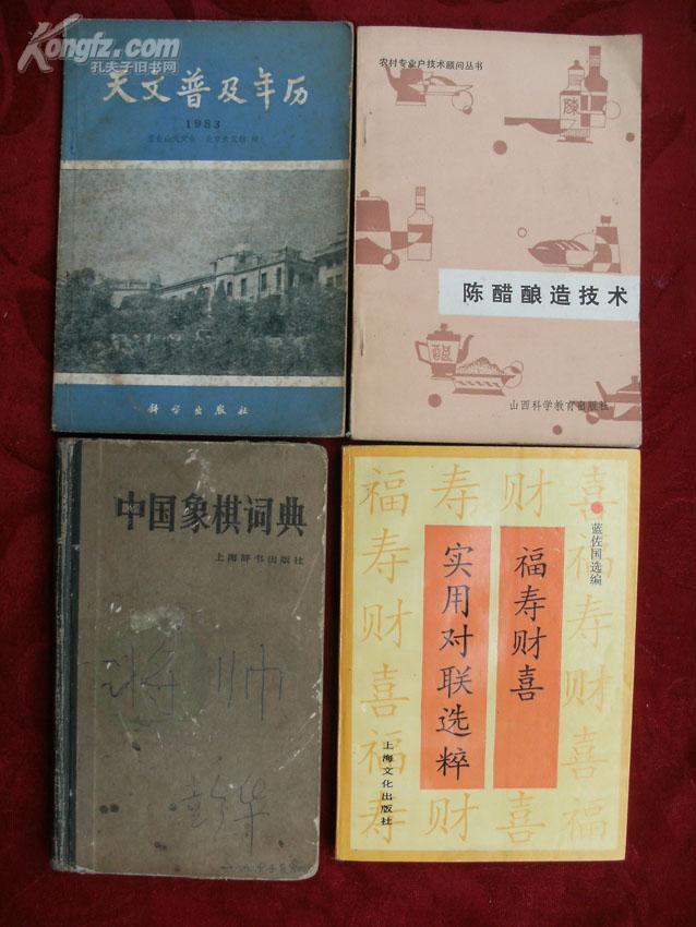 中国象棋词典 (精装)