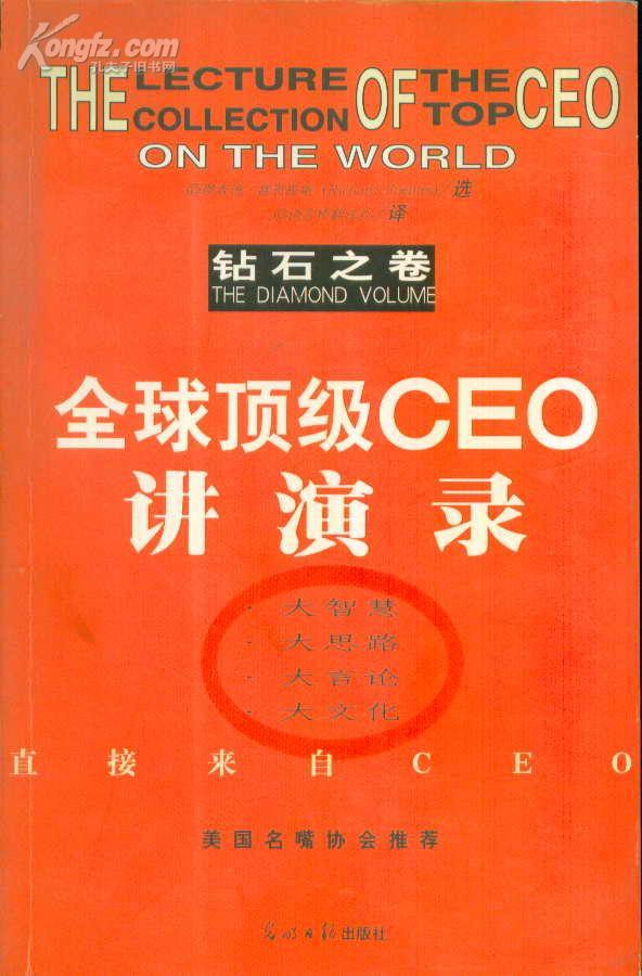 全球顶级CEO讲演录(钻石之卷)