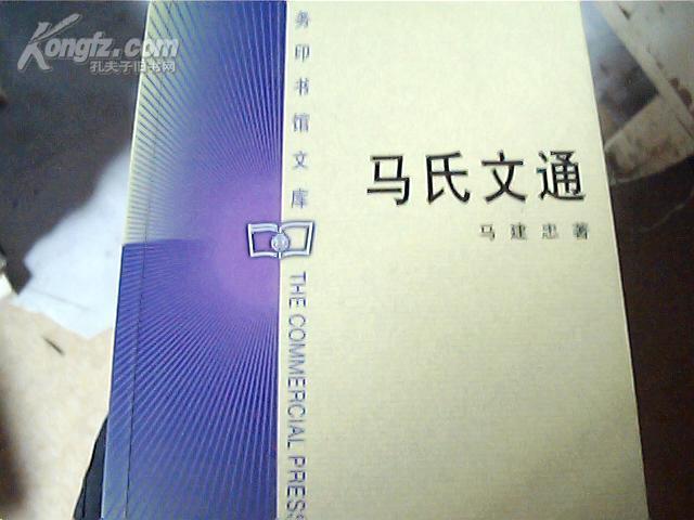 商务印书馆文库:马氏文通B2