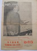 文革报纸   湖北农民报 套红印刷 毛林在九大合影