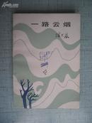 一路云烟 [百花散文小丛书] 1版1印
