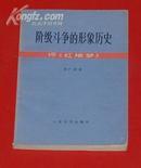 阶级斗争的形象历史:评《红楼梦》(1974-10一版一印近95品/见描述)