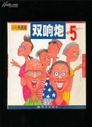 双响炮5(朱德庸漫画)