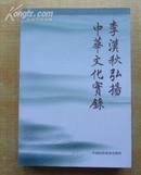 签名本:李汉秋弘扬中华文化实录(李汉秋签赠本)