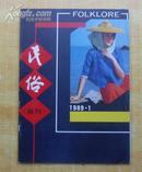民俗 1989年第1期