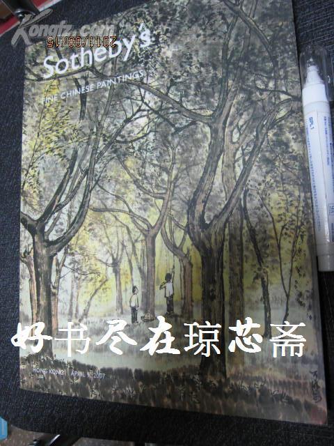 苏富比 Sothebys FINE CHINESE paintings 2007年 香港/林风眠/张大千/吴昌硕/齐白石/黄宾虹 等多