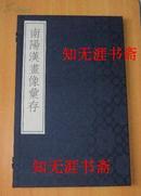 南阳汉画像汇存《8开宣纸线装全2册》(民国 孙文青 编)1999年7月1版1印