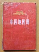 中国地图册【1966年4月1版】