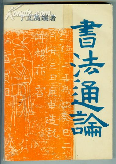 1986年初版【书法通论】后附历代著名书法家简介、108页历代碑帖图