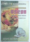 中式烹调师(初级 中级 高级技能)
