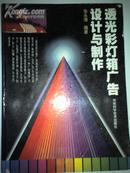 透光彩灯箱广告设计与制作