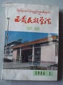 西藏民族学院学报1986年1-4期