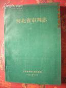 河北省审判志;(16开·401页·大量历史案例·十品)