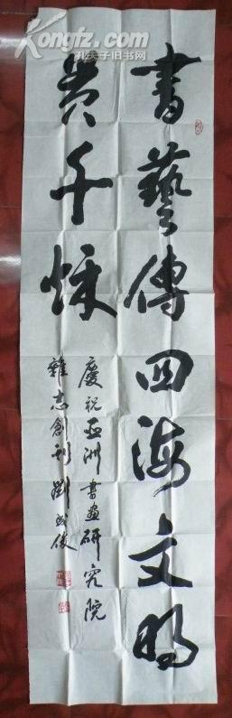 西藏书协副主席 刘成俊 为<亚洲书画研究院杂志>创刊题词  约7.9平尺/带实寄封及相关资料