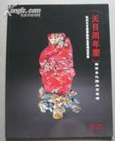 2011.6《 杭州天目 :昌化石..鸡血石》专场拍卖.共1 公分厚