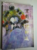 厉不害 编签名《京剧曲谱精选》2003年参加中国民族管弦乐学会,现为荣誉理事。