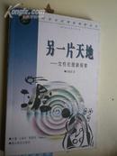 何锡蓉 签名:《另一片天地--女性伦理新探索》中国哲学史和中西哲学比较研究,兼及女性学研究