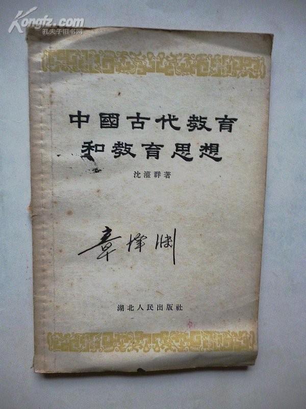 1996年12月《中国古代教育和教育思想》 沈灌群 著 湖北人民出版社出版
