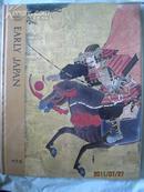 时代-生活丛书·EARLY JAPAN·早期日本·精装本·余英时 中文版编辑顾问