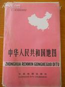 老地图 中华人民共和国地图 【2张拼接 1:4500000 】