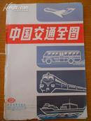 老地图 中国交通全图 【1:4500000 二张拼接】