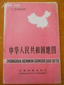 老地图 中华人民共和国地图 【二张拼接 1:4500000 】