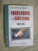 中国城镇住房制度改革【内附著名物理学家、教育家、原北大校长陈佳洱亲笔签名公函一张 看图见描述】