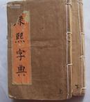 康熙字典(上下册白棉纸)