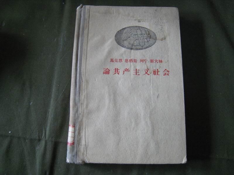 13533    马克思 恩格斯 列宁 斯大林 论共产主义社会·包邮挂