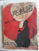 诸葛亮(中国名人故事丛书之一)