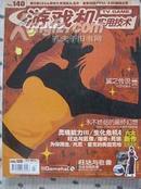 游戏机实用技术2005年第23期