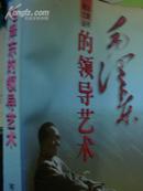 毛泽东的领导艺术