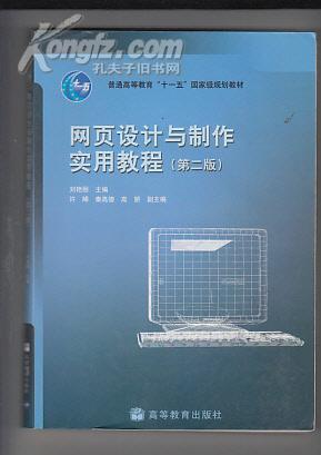 网页设计与制作实用教程-(第二版)附光盘
