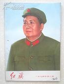红旗杂志(共有20期,含1963 1966 1968 1973 1974 1976 各期,很多期封面为毛主席像)