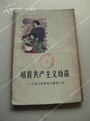 《培育共产主义幼苗-----人民公社的幼儿教育工作》包邮挂刷